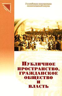 Динамика производства и распространения политических идей в постсоветской России: к постановке вопроса