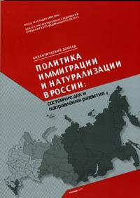 Политика иммиграции и натурализации: состояние дел и направления развития