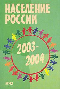 Население России 2003-2004. Одиннадцатый-двенадцатый ежегодный демографический доклад