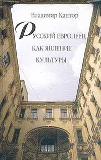 Русский европеец как явление культуры (философско-исторический анализ)