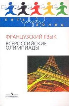 Французский язык. Всероссийские олимпиады