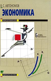 Экономика: Учебник для 10-11 классов общеобразовательных учреждений