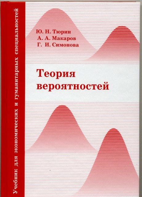 Теория вероятностей. Учебник для экономических и гуманитарных специальностей