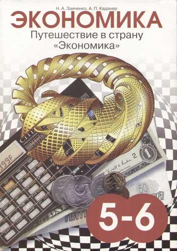 """Экономика: Путешествие в страну """"Экономика"""""""