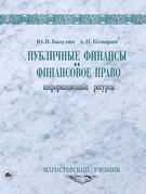 Публичные финансы и финансовое право: информационные ресурсы