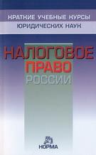 Налоговое право России: элементарный курс