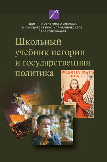 Школьный учебник истории и государственная политика
