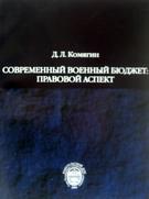 Современный военный бюджет: правовой аспект
