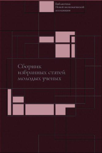 Творческая биография Е.Е. Слуцкого в свете архивных фондов
