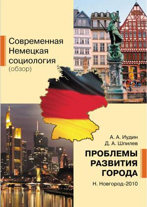 Современная немецкая социология (обзор). Проблемы развития города