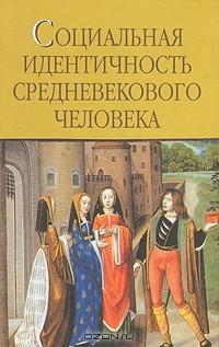 Социальная идентичность средневекового человека