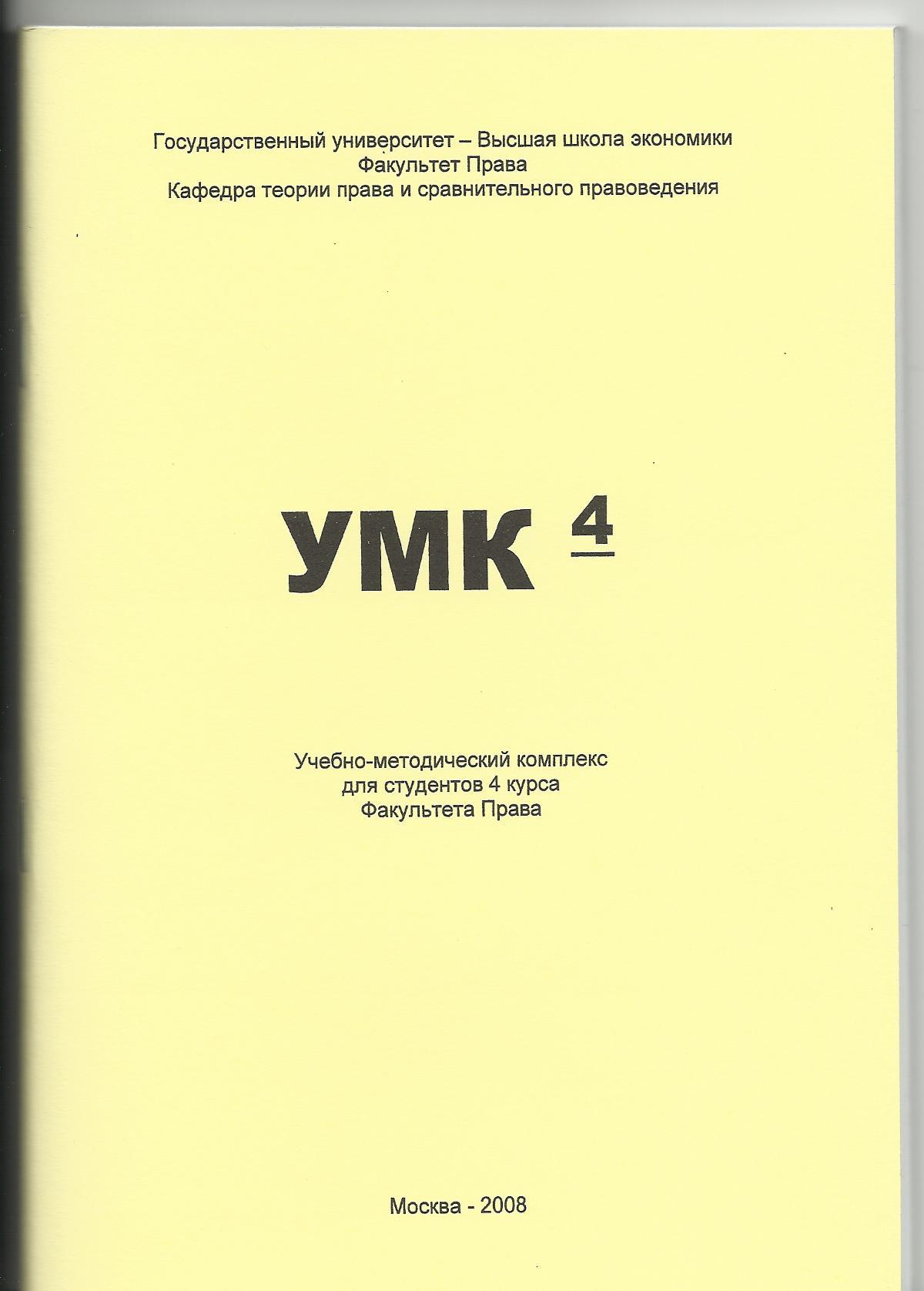 УМК-4. Учебно-методический комплекс для студентов 4 курса факультета права ГУ-ВШЭ