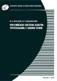 Российская система власти: треугольник с одним углом