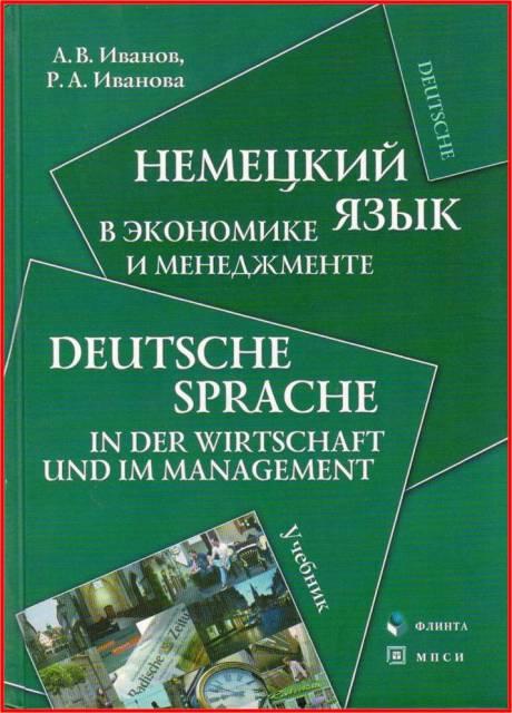 Немецкий язык в менеджменте и экономике (Deutsche Sprache in der Wirtschaft und im Management)