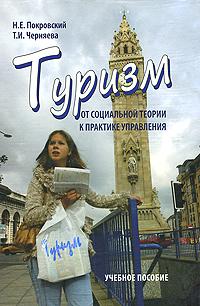 Туризм: от социальной теории к практике управления