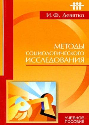 Методы социологического исследования: Учебное пособие