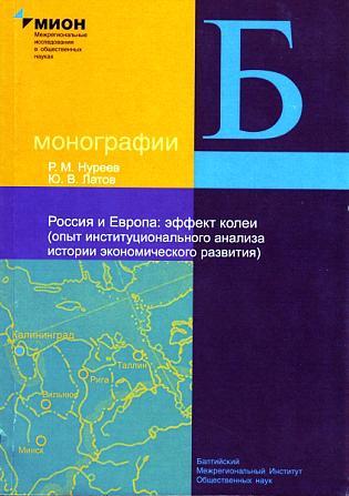Россия и Европа: эффект колеи (опыт институционального анализа истории экономического развития)