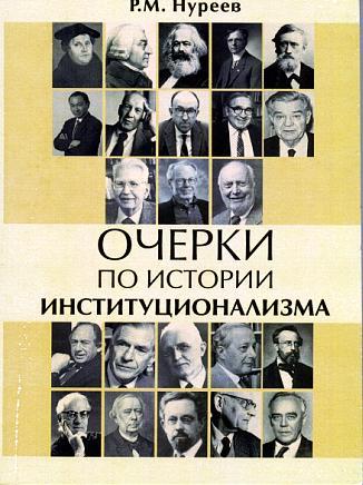 Очерки по истории институционализма