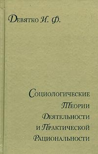 Социологические теории деятельности и практической рациональности