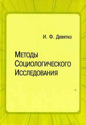 Методы социологического исследования