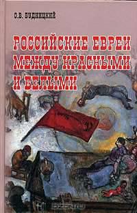 Российские евреи между красными и белыми (1917-1920)