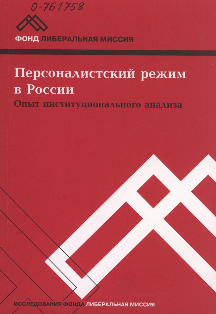 Персоналистский режим в России: опыт институционального анализа