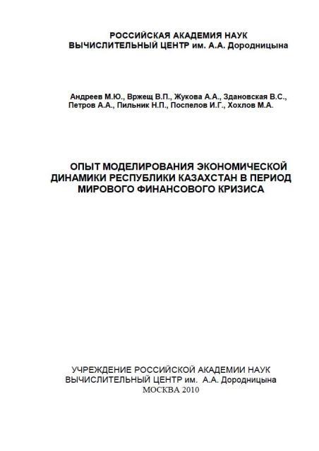 Опыт моделирования экономической динамики республики Казахстан в период мирового финансового кризиса