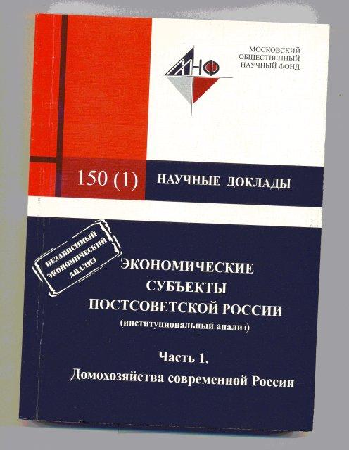 Экономические субъекты постсоветской России (институциональный анализ)