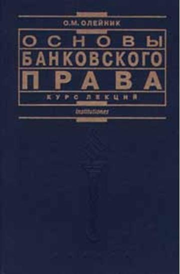 Основы банковского права: Курс лекций