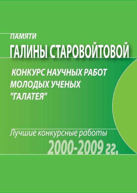 Старовойтовский конкурс как академический исследовательский проект: замысел, участники, исследовательские проблемы, публикации