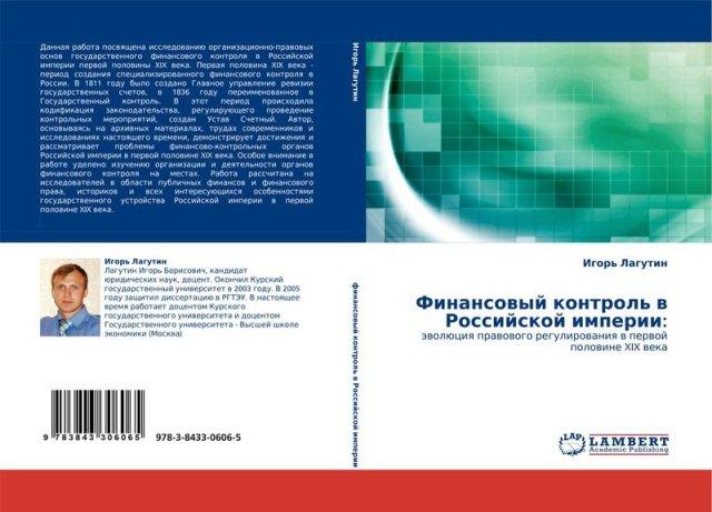 Финансовый контроль в Российской империи: эволюция правового регулирования в первой половине XIX века