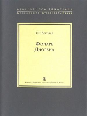 Фонарь Диогена. Критическая ретроспектива европейской антропологии