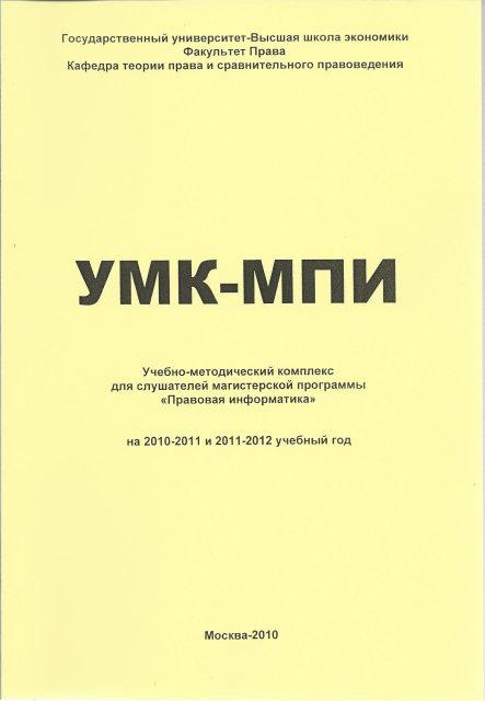 УМК-МПИ. Учебно-методический комплекс Кафедры теории права и сравнительного правоведения для слушателей магистерской программы «Правовая информатика» на 2010-2011 и 2011-2012 учебный год