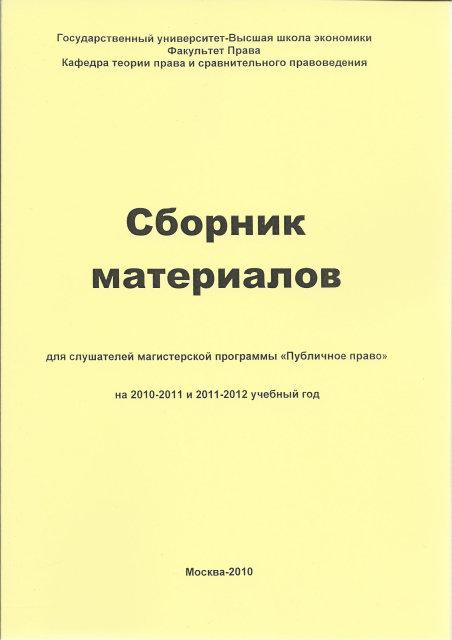 Сборник материалов для слушателей магистерской программы «Публичное право» на 2010-2011 и 2011-2012 учебный год