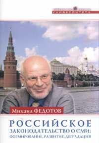 Российское законодательство о СМИ: формирование, развитие, деградация