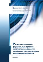 Регистр полномочий федеральных органов исполнительной власти: экспертная систематизация и анализ деятельности