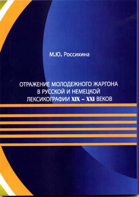 Отражение молодежного жаргона в русской и немецкой лексикографии XIX - XXI веков