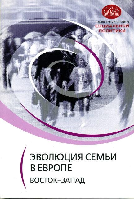 Переход к новой модели формирования брачно-партнерских союзов во Франции, Литве и России