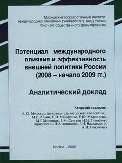 Потенциал международного влияния и эффективность внешней политики России (2008 - начало 2009 гг.): Аналитический доклад