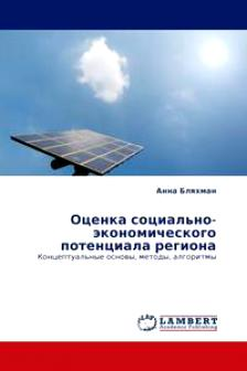 Оценка социально-экономического потенциала региона: концептуальные основы, методы, алгоритмы