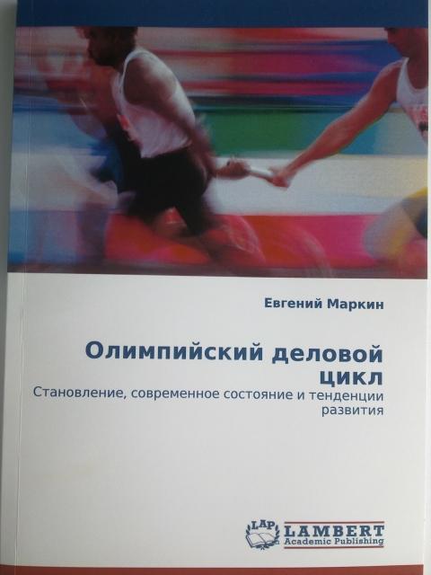 Олимпийский деловой цикл
