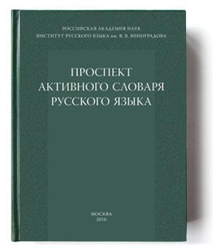 Проспект активного словаря русского языка