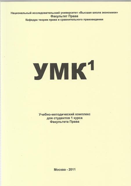 УМК-1: Учебно-методический комплекс кафедры теории права и сравнительного правоведения для студентов 1 курса факультета права