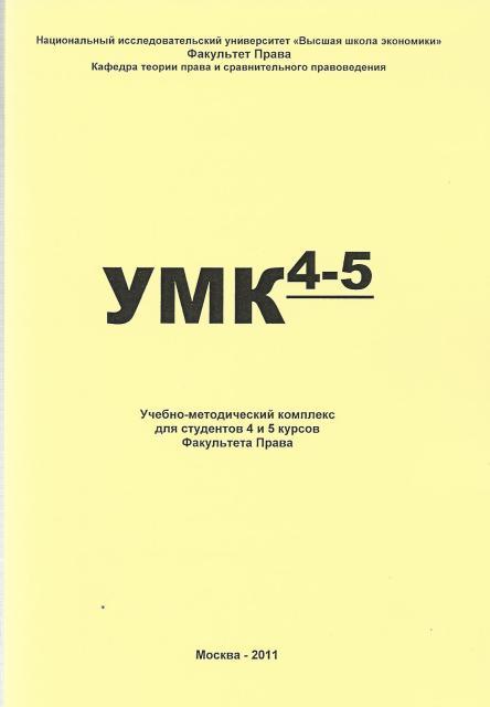 УМК-4,5: Учебно-методический комплекс Кафедры теории права и сравнительного правоведения для студентов 4 и 5 курсов факультета права