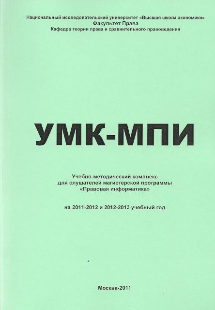 """УМК-МПИ: Учебно-методический комплекс Кафедры теории права и сравнительного правоведения для слушателей магистерской программы """"Правовая информатика"""" на 2011-2012 и 2012-1013 учебный год"""