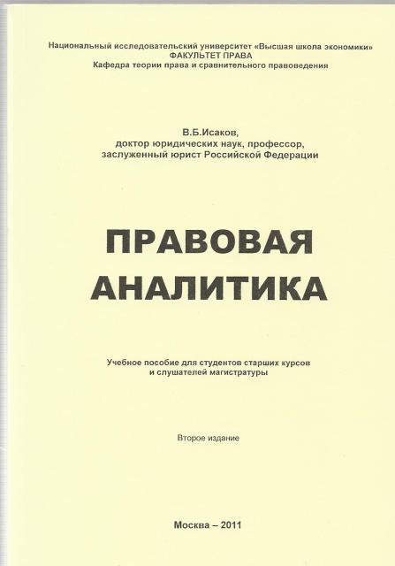 Правовая аналитика. Учебное пособие для студентов старших курсов и слушателей магистратуры