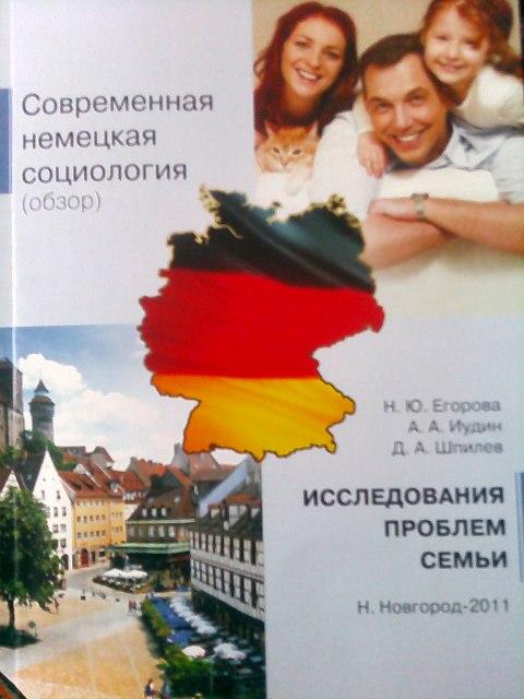 Современная немецкая социология (обзор). Исследования проблем семьи