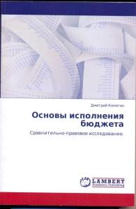 Основы исполнения бюджета. Сравнительно-правовое исследование