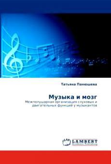 Музыка и мозг. Межполушарная организация слуховых и двигательных функций у музыкантов