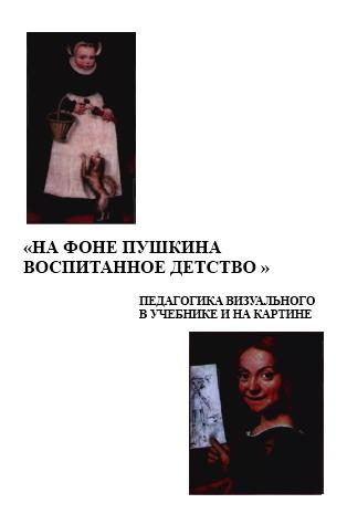 """На фоне Пушкина воспитанное детство"". Педагогика визуального в учебнике и на картине"